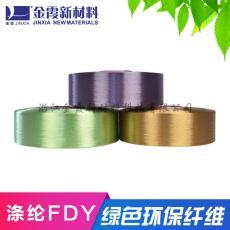 金霞FDY10D-1000D涤纶色丝