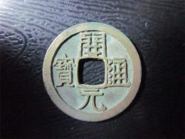 怎么剖析开元通宝金币的价值