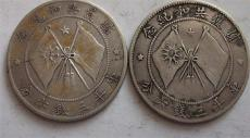 唐继尧纪念币现在值多少钱