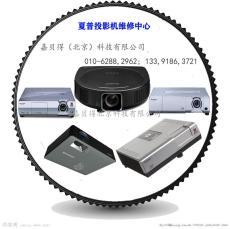 北京夏普投影機維修服務網點 更換燈泡 除塵