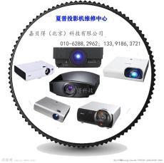 北京上門修理索尼投影機 提升亮度 清晰度N