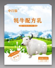 牦牛奶粉代加工廠家  嘉仕乳業牦牛奶粉