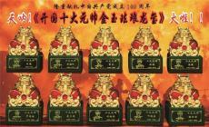 开国十大元帅金玉珐琅龙玺青玉版