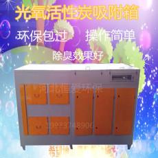 塑料颗粒厂voc废气吸附装置小型废气处理