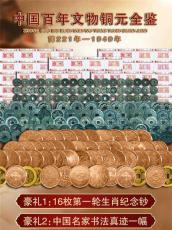 中國百年文物銅元全鑒