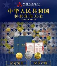 港澳臺法定貨幣共計172枚傳世珍幣王大全