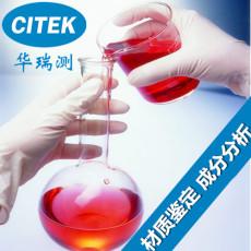 胶辊配方成分检测 配方比例检测厂家