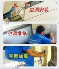 门头沟翡翠长安空调移机安装加氟维修回收