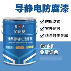 廠家直銷油罐導靜電防腐漆