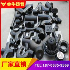 金牛自产自销批发各种型号 规格铸铁管及管