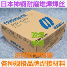 日本神钢FAMLIARC DW-H250耐磨堆焊焊丝