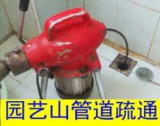 綿陽園藝山雙語學校附近廁所疏通 馬桶疏通