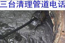 绵阳三台抽化粪池家庭勿扰 清洗污水管道