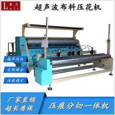 厂家直销布料压花机超声波压纹机裥棉复合机