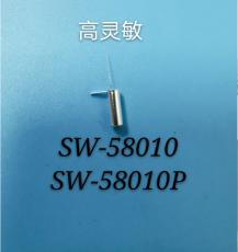 東莞震動開關 直銷生產 大量現貨  SW-58010