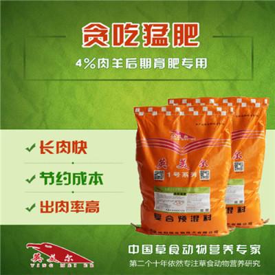 羊饲料添加剂有哪些 羊饲料添加剂代理