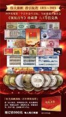 領航百年中國經典錢幣郵票珍藏冊