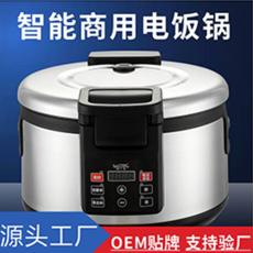 廠家直銷商用電飯鍋蒸飯鍋食堂家用電飯煲