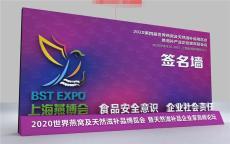 上海之光-2020滋补产业企业家高层会议