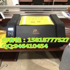 普貼PT-3200彩色寬幅打印機