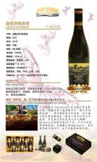 江西貝拉米藍米紅葡萄酒廠家