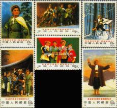 94M梅蘭芳舞臺藝術小型張郵票的價格 值