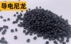改性高性能导电尼龙-优异阻燃性