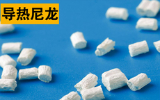 改性高性能导热尼龙PA-可取代金属的塑料