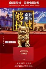 光辉历程银钞券纪念册典藏册