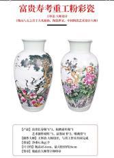 王懷治富貴壽考重工粉彩瓷對瓶