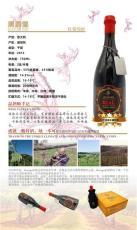 鞍山貝拉米藍米紅葡萄酒廠家