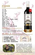 黔南紅葡萄酒多少錢
