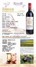 東莞德赫薩克紅葡萄酒公司