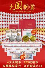 大國財富紀念中國硬幣發行65周年