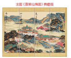 宮韻雙絕國寶畫蓬萊仙境圖