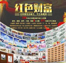 紅色財富共和國黨史郵王幣王典藏冊