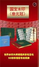 国宝水印叁元冠纪念人民币发行70周年建国70