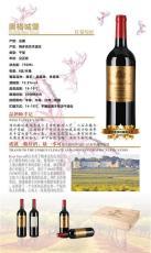 欽州貝拉米藍米紅葡萄酒多少錢