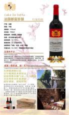 黔東德赫薩克紅葡萄酒價格