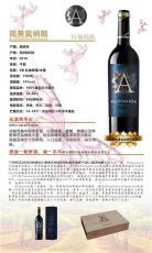 西雙版納貝拉米藍米紅葡萄酒廠家