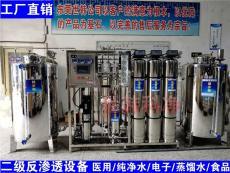 广东0.5吨蓄电池去离子水反渗透超纯水设备