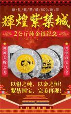 輝煌紫禁城2公斤純金銀紀念