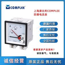 上??当壤鸎LY-E72防爆电流表的使用方法