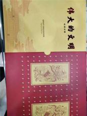 偉大的文明郵票珍藏冊