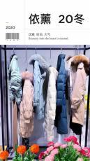 艾薇宣品牌女装时尚大码连衣裙尾货折扣批发