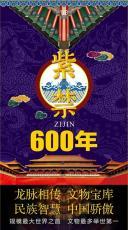 紫禁六百年故宮建成六百周年郵票紀念冊