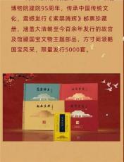 紫禁腾辉邮票珍藏册
