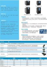 維諦UL33-0400L銷售 西安維諦UPS電源