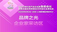 2020第六届上海酵博会与世界燕窝及滋补品展