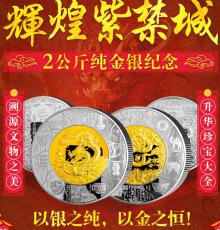 輝煌紫禁城2公斤純金銀紀念大全